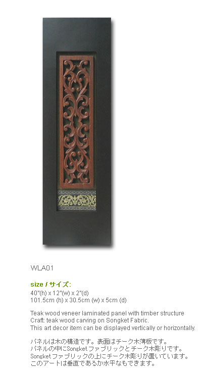 Teak wood veneer laminated panel with timber structure Craft: teak wood carving on Songket fabric. This art décor item can be displayed vertically or horizontally.