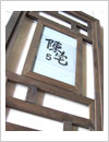 framed decorative items, chinese house number plaques with special chinese style framing
